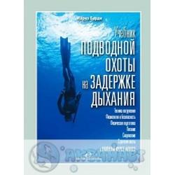 Учебник подводной охоты на задержке дыхания(Марко Барди) OMER